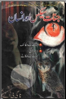 Jinnat sex aur insan book