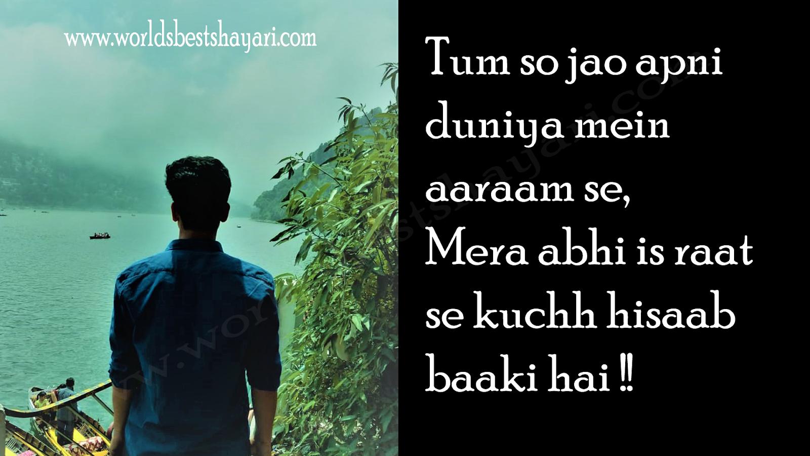 Sad Shayari | Sad Quotes | Attitude Shayari ~ Worlds Best