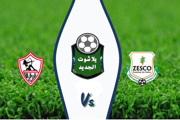 نتيجة مباراة الزمالك وزيسكو يونايتد اليوم بتاريخ 12/28/2019 بدوري أبطال أفريقيا