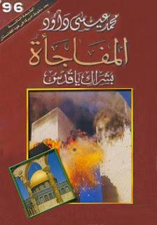 تحميل كتاب المفاجأة : بشراك يا قدس محمد عيسى داود abjjad