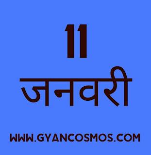 11 जनवरी का इतिहास 11 January History in Hindi