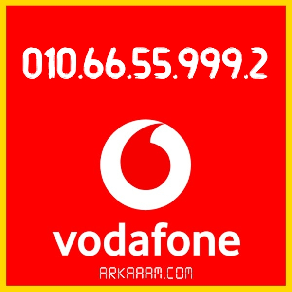 رقم فودافون مميز 01066559992