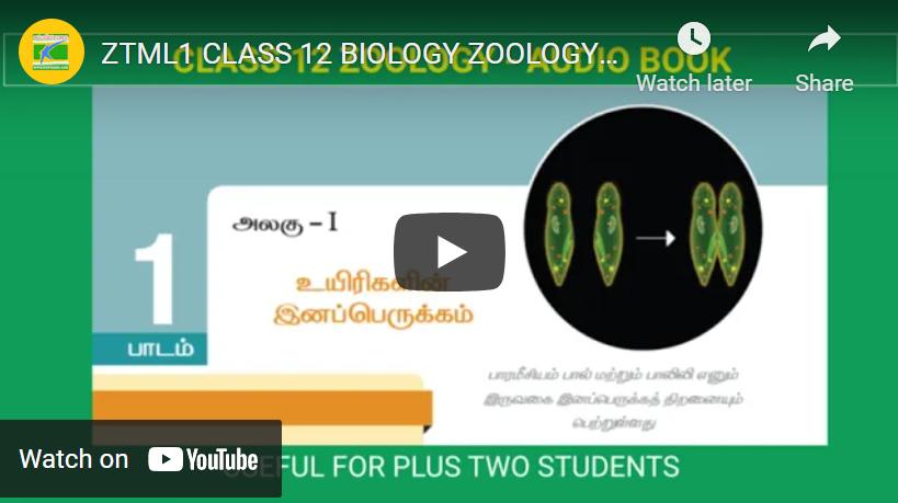 kalvisolai-kalviseihi-padasalai-kalvikural-kaninikkalvi-CLASS 12 BIOLOGY ZOOLOGY - பாடம் 1 உயிரிகளின் இனப்பெருக்கம் - 1 MARK QUESTIONS.