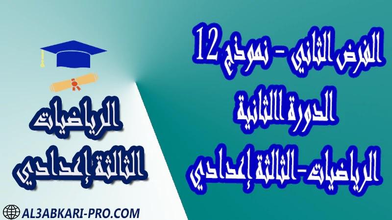 تحميل الفرض الثاني - نموذج 12 - الدورة الثانية مادة الرياضيات الثالثة إعدادي تحميل الفرض الثاني - نموذج 12 - الدورة الثانية مادة الرياضيات الثالثة إعدادي