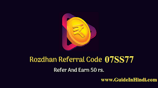 Rozdhan में Invite Code [Referral Code] कैसे Add करे | How to Add Invite Code In Rozdhan Guide In Hindi