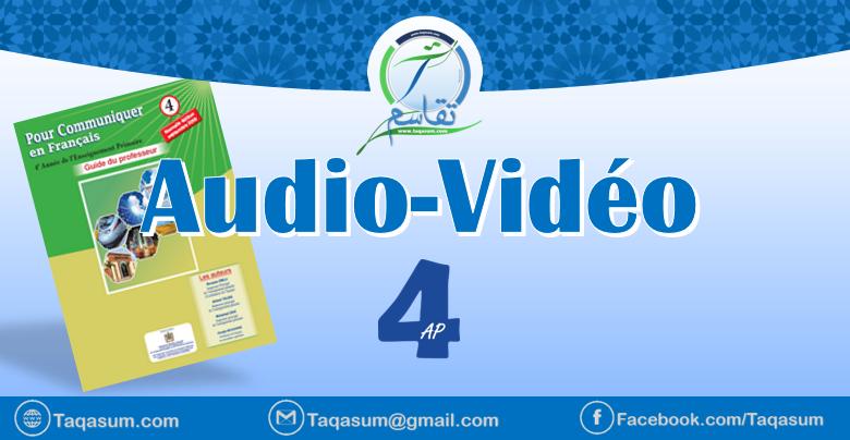 أشرطة الفيديو المصاحبة لكرسة Pour communiquer en français الخاصة بالمستوى الرابع ابتدائي