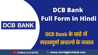 DCB Bank Full Form In Hindi