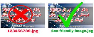 بلاگر ایس ای او SEO فرینڈلی تصویر کیسے بنائے ٹریفک بڑھانے کیلئے. Seo friendly blogger image
