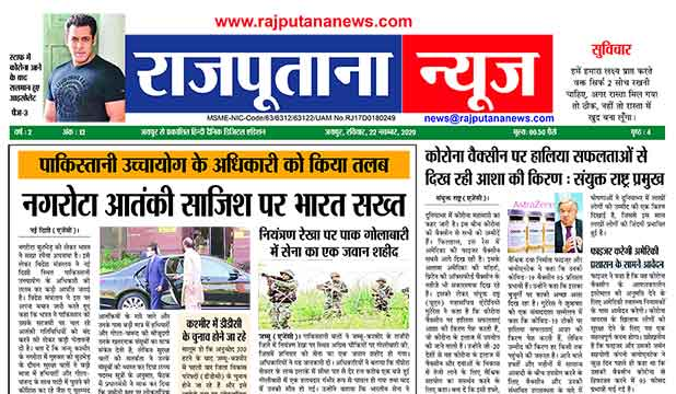 Rajputana News daily epaper 22 November 20