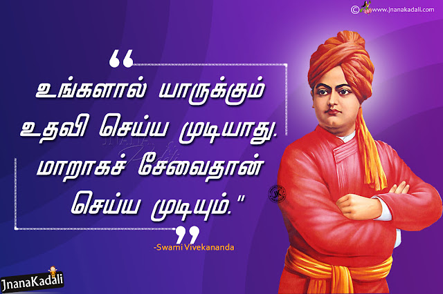 tamil messages, swami vivekananda success thoughts in tamil, famous vivekananda inspirational words