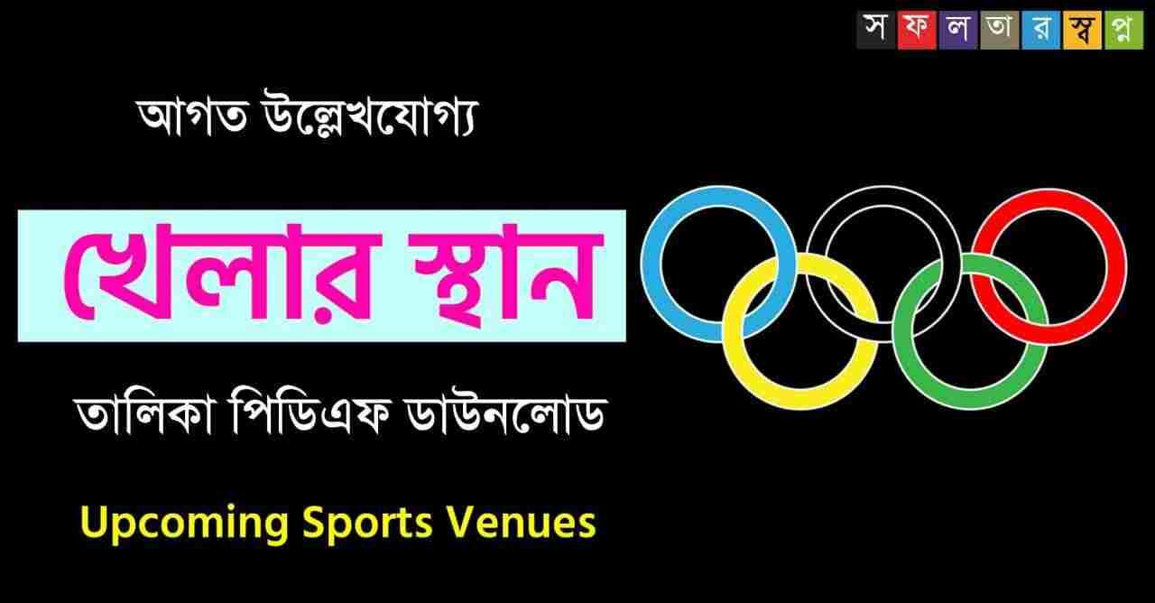 Upcoming Sports Venues List PDF || আগত খেলার স্থান