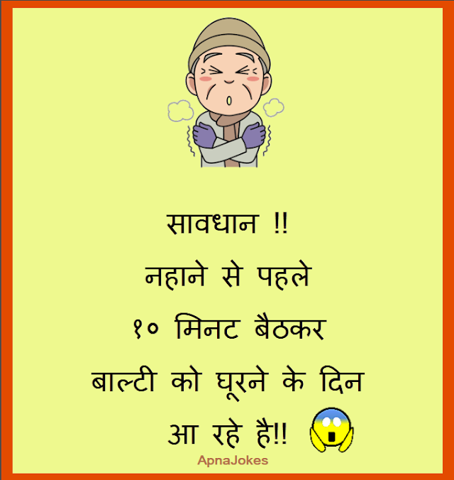 ठण्ड का मौसम हिंदी जोक्स - Thand Ka Mausam Hindi Jokes