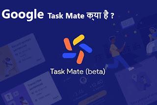 google task mate in hindi