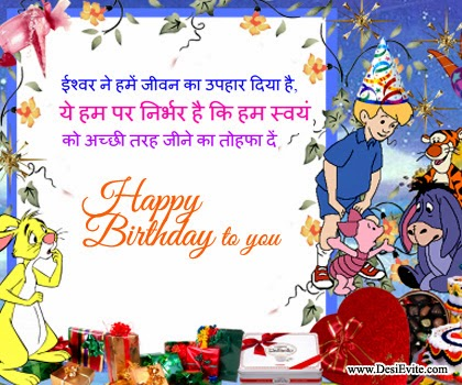 Desievite Com Multilingual Greeting Cards Hindi English
