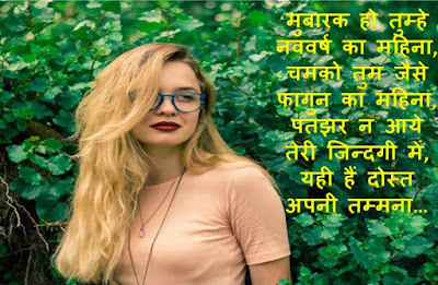 Happy New Year Dosti Friendship Shayari In Hindi
