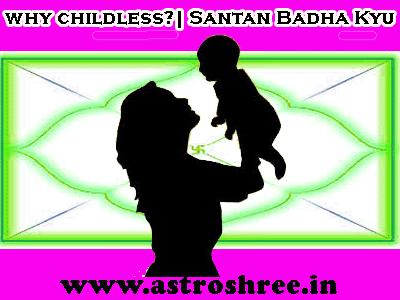 Why Childless Problem as per astrology | Santan badha ke liye kaun se grah jimmedar hai kundli me.