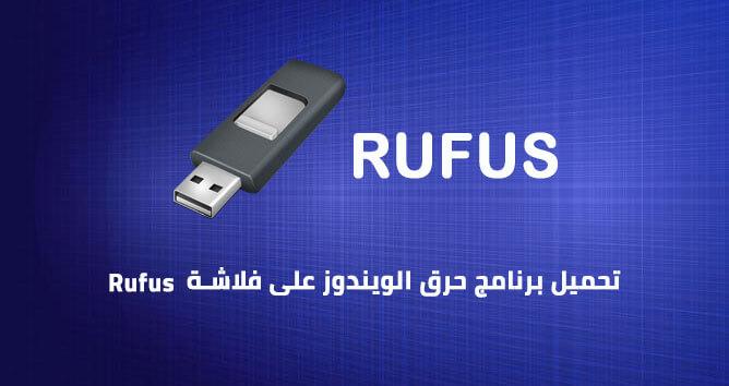 تحميل برنامج حرق الويندوز على فلاشة Rufus مجانا للكمبيوتر