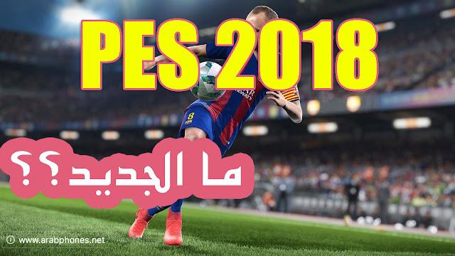 لعبة كرة القدم بيس PES 2018 - ما الجديد؟