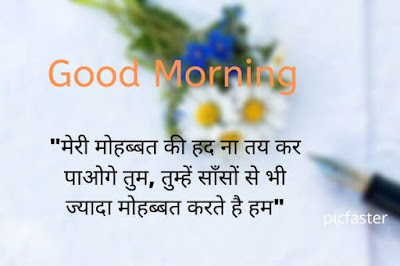 best good morning images with love quotes in hindi