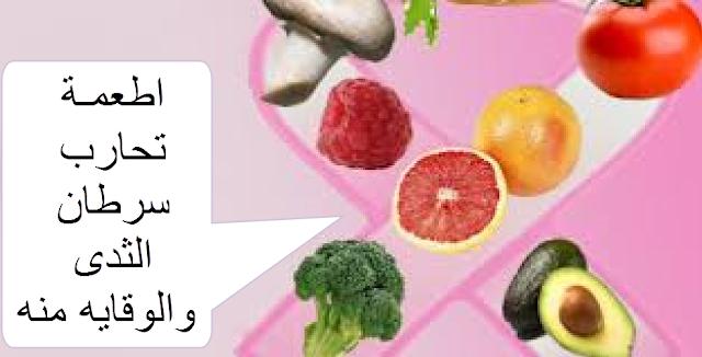 اطعمـة تحارب سرطان الثدى والوقايه منه