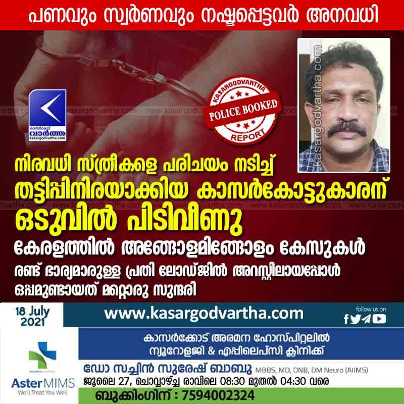 Kochi, Kerala, News, Kasaragod, Fraud, Women, Thiruvananthapuram, Lodge, Arrest, Ernakulam, Top-Headlines, Gold, Wedding, Case, High-Court, Bank, Police, hospital, Kasargod native arrested for cheating several women.