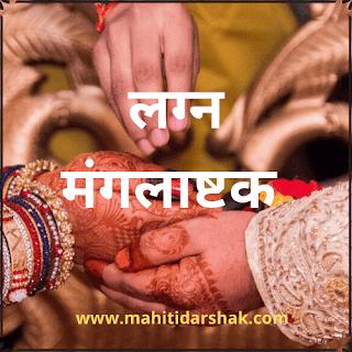 Marathi Mangalashtak