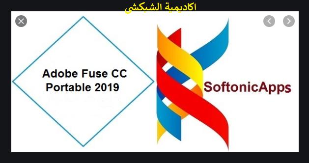 تنزيل برنامج Adobe Fuse CC Portable 2019 كامل مفعل مدى الحياة