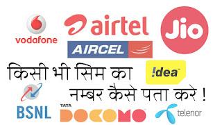 Mobile number pata karne  ke liye ussd codes, kisi bhi sim ka number kaise pata kare, kisi bhi sim ka number pata karne ka ussd code