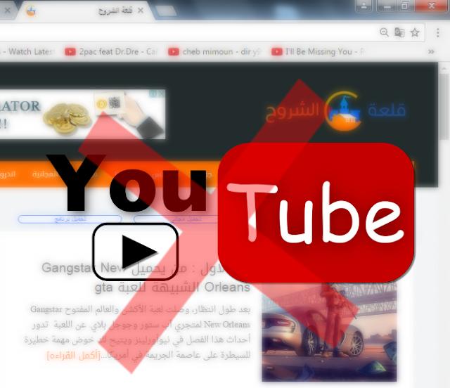 خطير : اعلانات ادسنس لم تعد تظهر في اليوتيوب بسبب !!!