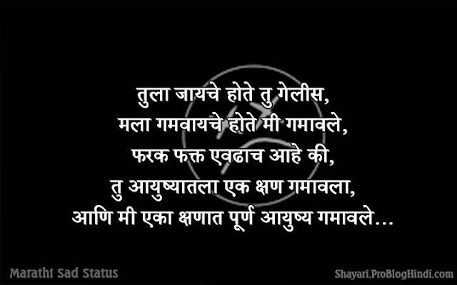 sad status in marathi images