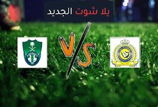 نتيجة مباراة النصر والاهلي السعودي اليوم الاربعاء بتاريخ 30-09-2020 دوري أبطال آسيا