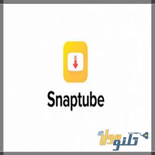 تطبيق Snaptube
