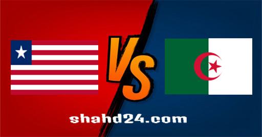 مشاهدة مباراة الجزائر وليبيريا بث مباشر كورة لايف اون لاين بتاريخ 17-06-2021 مباراة ودية