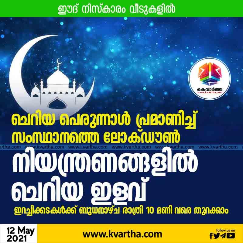 News, Thiruvananthapuram, Ramadan, Lockdown, State, Kerala, Top-Headlines, COVID-19,