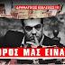ΔΡΑΜΑΤΙΚΕΣ ΕΞΕΛΙΞΕΙΣ!!! Έκτακτη συνέντευξη τύπου θα δώσει απόψε ο Τσίπρας