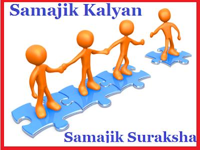 सामाजिक कल्याण, Samajik Kalyan