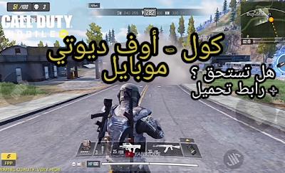 هل حقا لعبة Call of Duty : Mobile تستحق التحميل ؟