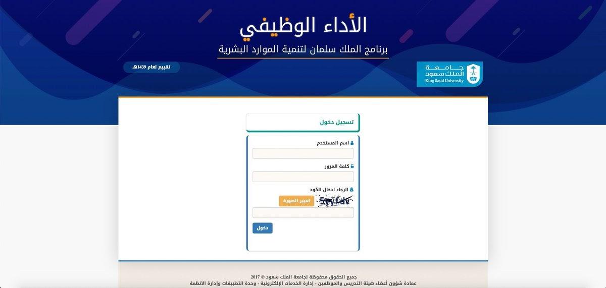 تقييم الاداء الوظيفي جامعة الملك سعود 2020