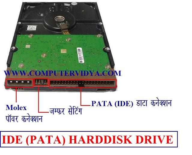 Pata Hdd Diagram in hindi | Pata Harddisk in Hindi