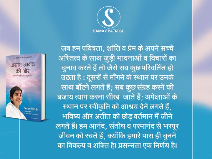 sister shivani book hindi