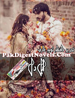 Ahl E Dil (Novel Complete) By Haffiza Sobia Arif Pdf Download