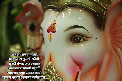 ganpati suvichar marathi