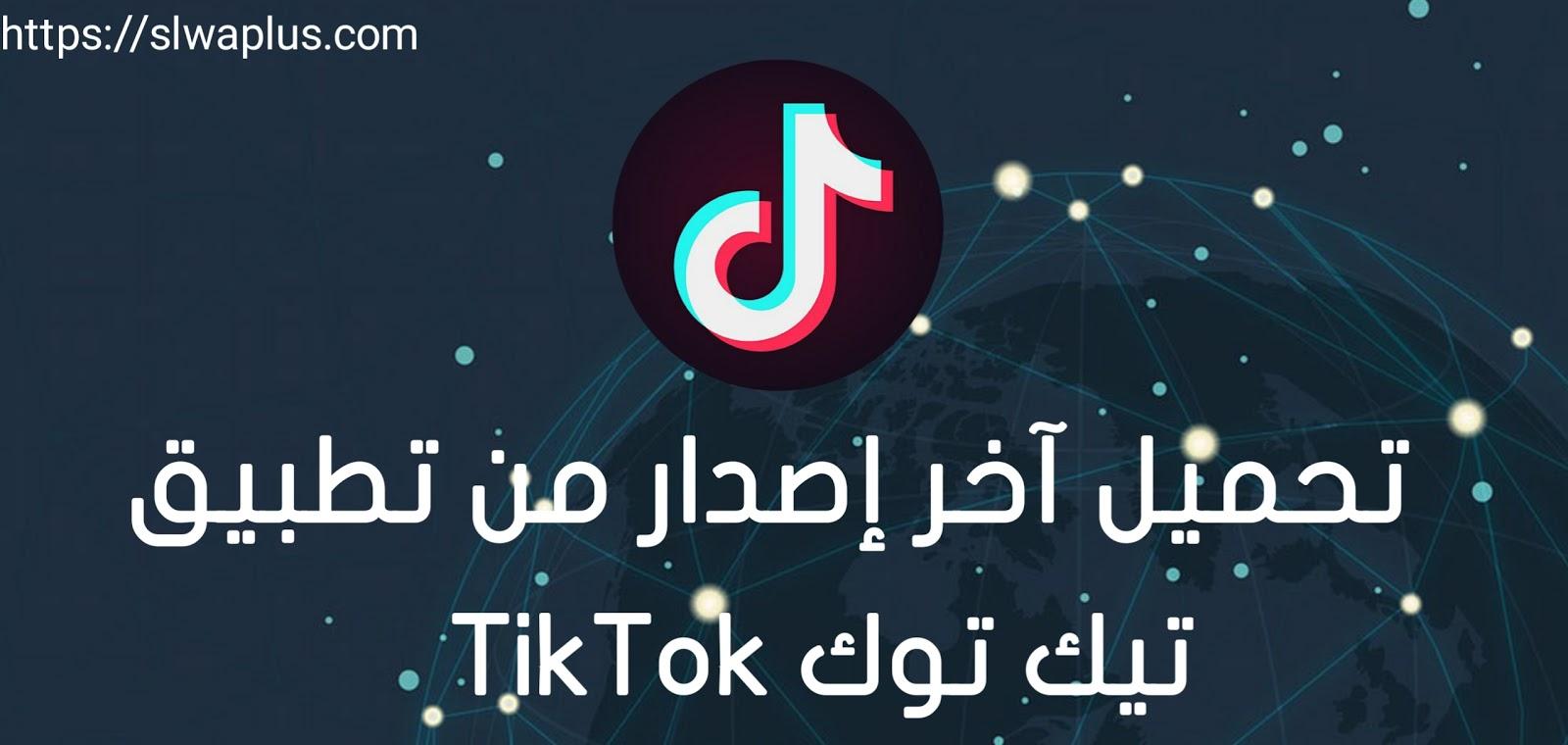 تحميل تطبيق تيك توك - TikTok الإصدار الأخير