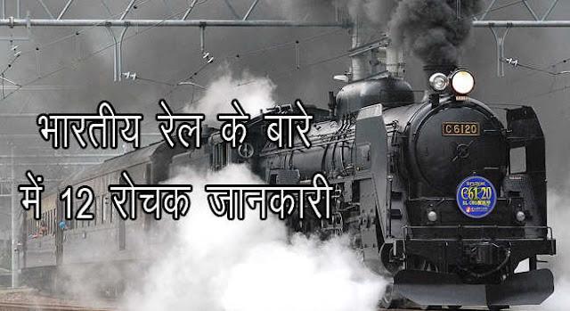भारतीय रेल के बारे में 12 रोचक जानकारी