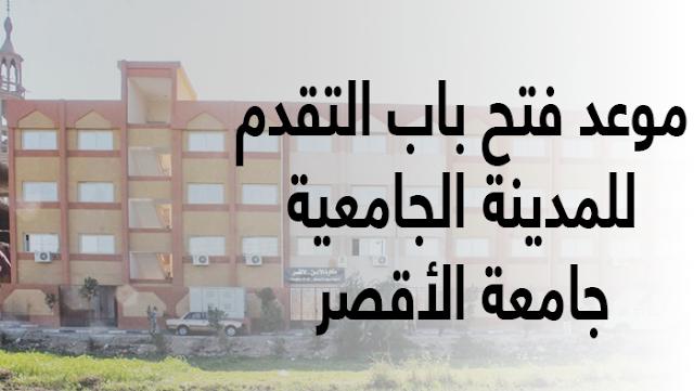 موعد فتح باب التقدم للمدينة الجامعية جامعة الأقصر