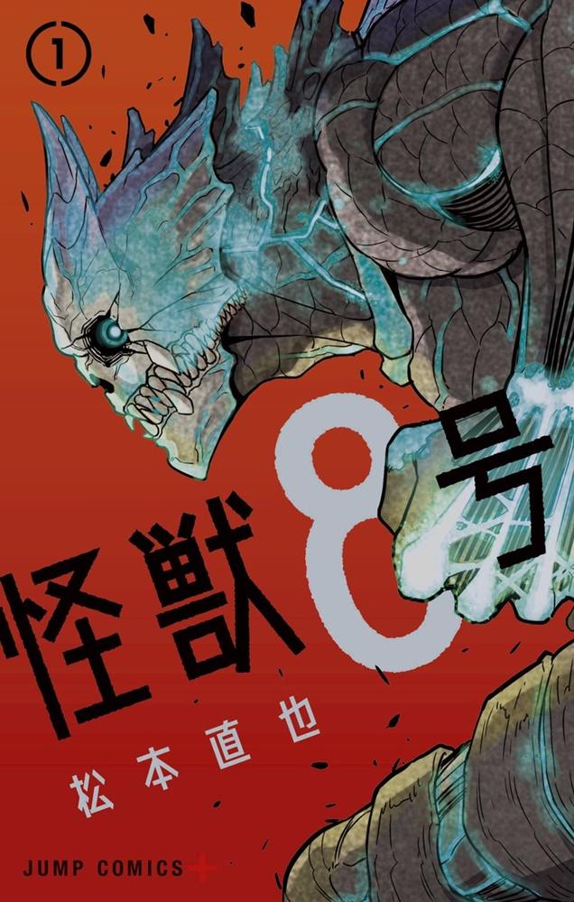 Kaiju No.8 ไคจูหมายเลข 8 (Monster #8: 怪獣8号)