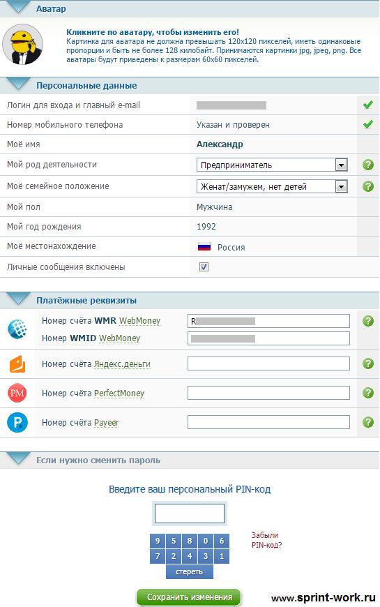 Заполнение личных данных на Seosprint