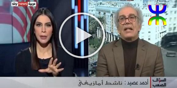 احمد عصيد قناة سكاي نيوز برنامج السؤال الصعب