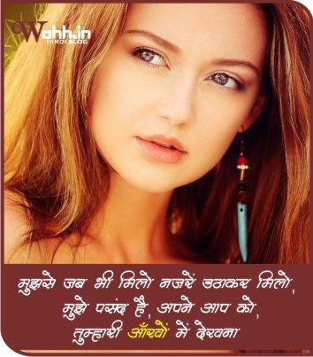 eye-Status-in-hindi