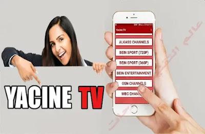 تحميل-برنامج-مشاهدة-القنوات-المشفرة-ياسين-تي-في-لهواتف-اندرويد